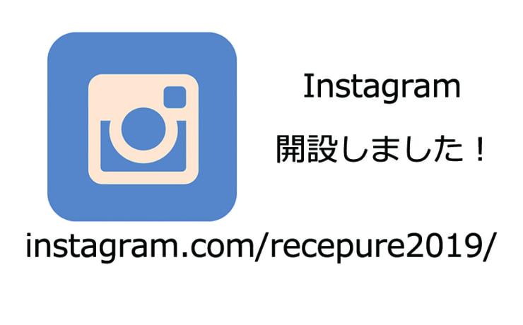 RECEPUREの公式Instagramを開設しました。中国整体師の黄烟輝先生(ファンエンキ)