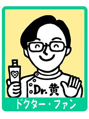 中国整体師の黄先生(ドクター・ファン)マッスル・リセッティング
