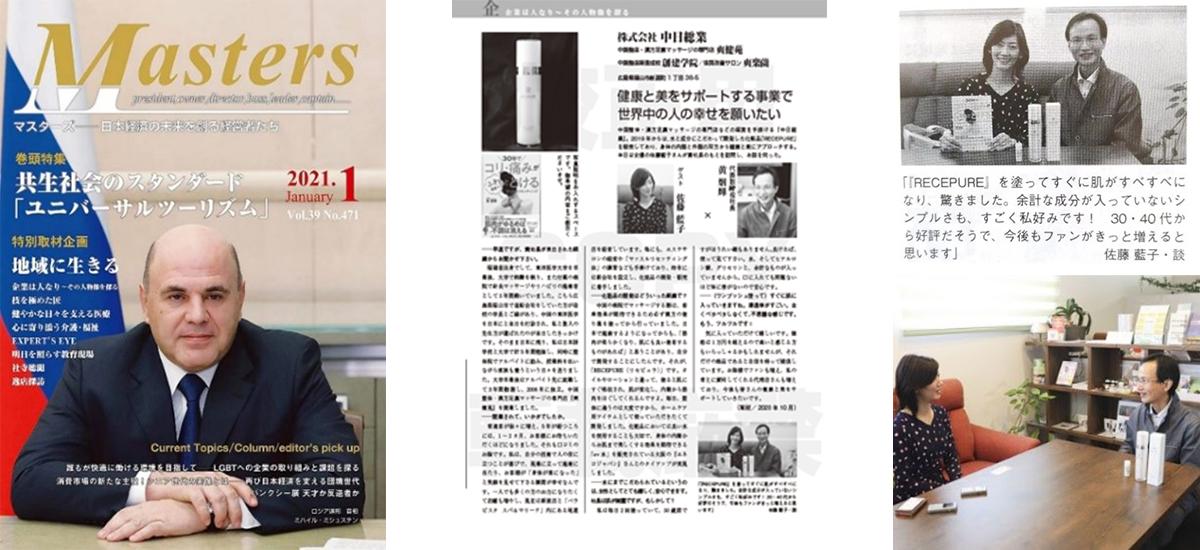 雑誌取材_RECEPURE